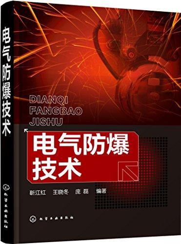 电气防爆技术(ePub+AZW3+PDF+高清)