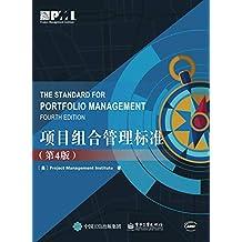 项目组合管理标准:第4版