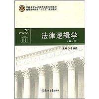 卓越法律人才教育培养系列教材·高等法学教育 十三五 规划教材:法律逻辑学(修订版)