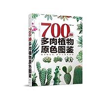 700种多肉植物原色图鉴 (汉竹•健康爱家系列)