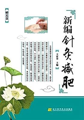 新编针灸减肥.pdf