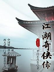 江湖奇侠传22