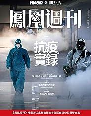 抗疫實錄  香港鳳凰周刊2020年第5期