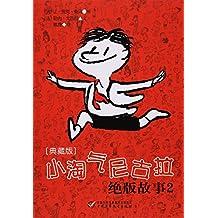小淘气尼古拉绝版故事(2典藏版)