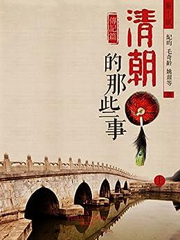 """""""旧小说·清朝的那些事(传记篇)上 (Traditional Chinese Edition)"""",作者:[纪昀, 毛奇龄, 姚鼐, 等]"""