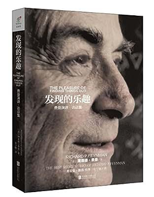 发现的乐趣:费曼演讲、访谈集.pdf