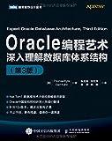 Oracle编程艺术:深入理解数据库体系结构(第3版)