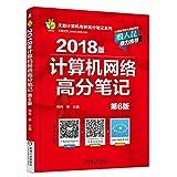 (2018年)天勤计算机考研高分笔记系列:计算机网络高分笔记(第6版)