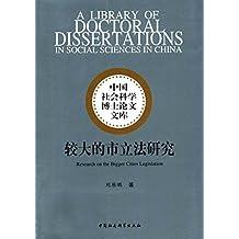 较大的市立法研究 (中国社会科学博士论文文库)