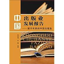 中国出版业发展报告——新千年来的中国出版业