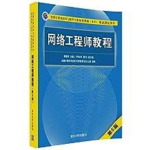 全国计算机技术与软件专业技术资格(水平) 考试指定用书:网络工程师教程(第5版)