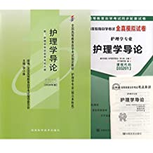 自考教材03201 3201护理学导论+自考通全真模拟试卷 附自学考试历年真题 全3册