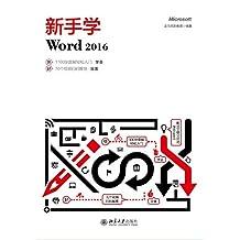 新手学Word 2016
