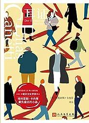 耳证人(1981年诺贝尔文学奖得主埃利亚斯·卡内蒂最负盛名的小品集,犀利剖析五十种人物性格,美国作家苏珊·桑塔格推荐) (卡内蒂作品集)