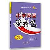 小学英语资料包(最新版本)