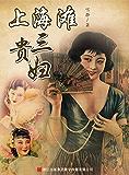 上海滩三贵妇 (爱情罐头条形码)