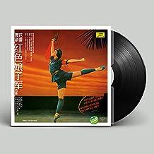 {正版}芭蕾舞剧 红色娘子军(选曲) 双碟2LP黑胶唱片 1967年1972年双版本 留声机专用黑胶大碟{鹤鸣景天音像店}
