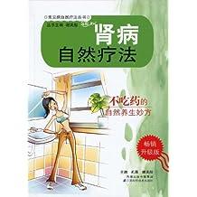 肾病自然疗法 (常见病自然疗法丛书)