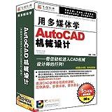 用多媒体学AutoCAD机械设计(3CD-ROM+书)