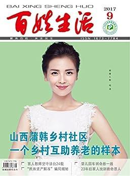 """""""百姓生活 月刊 2017年09期"""",作者:[百姓生活]"""