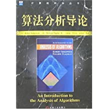 算法分析导论