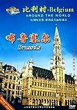 环游世界:比利时•布鲁塞尔(DVD)