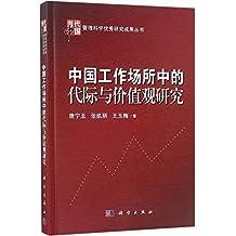 中国工作场所中的代际与价值观研究