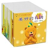 京潮港 和朋友们一起长大 全10册 笨笨熊 少儿经典绘本3-6岁 亲子读物故事书 儿童图书籍 童话图画书籍 平装绘本 童书畅