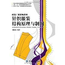 针织服装结构原理与制图 (时装厂纸样师讲座)