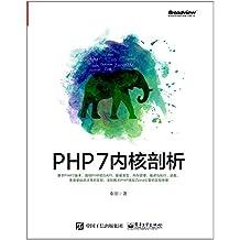 PHP7内核剖析