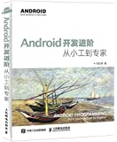 Android开发进阶:从小工到专家