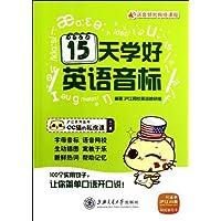 沪江系列丛书•CC猫的私房课•入门篇:15天学好英语音标