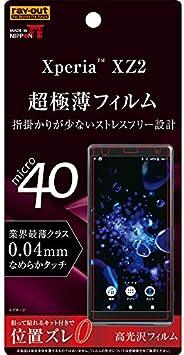 光集成电路 Sony Xperia XZ2膜超薄约0.04mm 防指纹高光泽 RT - xz2ft / UC