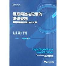 互联网违法犯罪的法律规制:首届互联网法律大会论文集