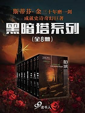 """""""黑暗塔""""系列(套装共8册,斯蒂芬·金奇幻史诗巨著,含番外《穿过锁孔的风》)"""