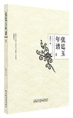 张廷玉年谱.pdf