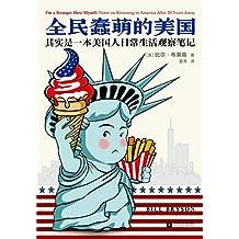 全民蠢萌的美国 :其实是一本美国人日常生活观察笔记(读客熊猫君出品,《万物简史》作者比尔·布莱森成名作,从美国人日常生活的方方面面,读懂一个真实的美国。)