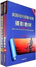 美国纽约摄影学院摄影教材(最新修订版)(套装上下册)