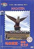 天地行旅游精品:马来西亚•槟城 兰卡威(DVD)