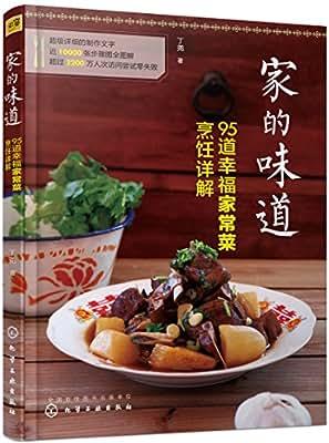 家的味道:95道幸福家常菜烹饪详解.pdf