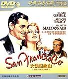 火烧旧金山(DVD9)