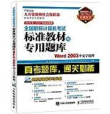 (2016年-2017年)全国职称计算机考试标准教材与专用题库:Word 2003中文字处理(考试专用)(附光盘)