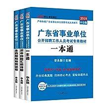 中公2018广东省事业单位公开招聘工作人员考试:一本通+历年真题+全真模拟 3本套