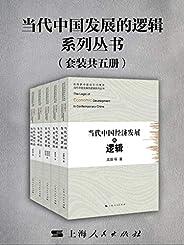 当代中国发展的逻辑系列丛书(套装共五册) (庆祝新中国成立70周年·当代中国发展的逻辑系列丛书)