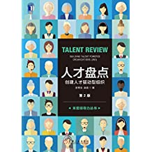 人才盘点:创建人才驱动型组织(第2版)