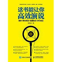 这书能让你高效演说:演讲+即兴讲话+说服技巧+开口成交