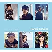 五月天 Mayday:步步自选作品辑 The Best of 1999-2013 Side-by-side Version(2CD 一路有你版)