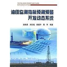 油田监测指标预测预警开发动态系统