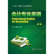会计专业英语(第二版)