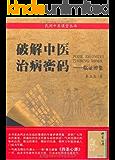 破解中医治病密码:临证辨象 (民间中医课堂丛书)